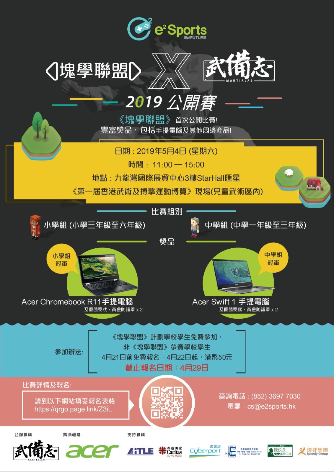 《塊學聯盟》X 香港01《武備志》2019 公開賽通告