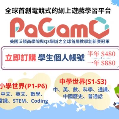 訂購PaGamO網上學習平台學生個人帳號[小學/中學]