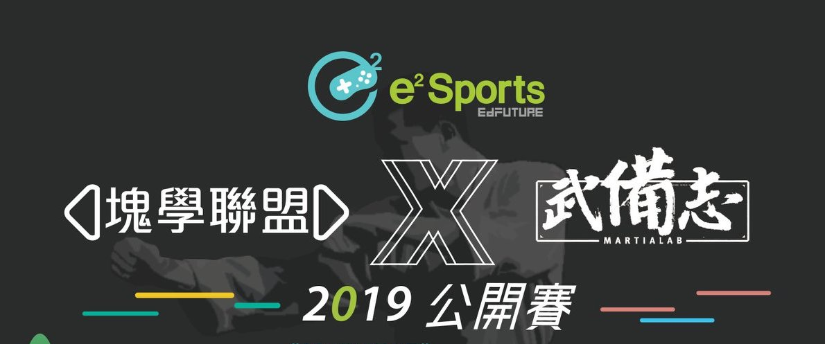 e²Sports《塊學聯盟》 X 香港01《武備志》2019 公開賽 比賽結果