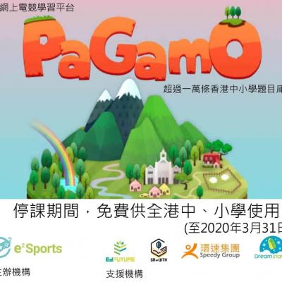 中小學生停課不停學    PaGamO 網上電競學習平台免費開放
