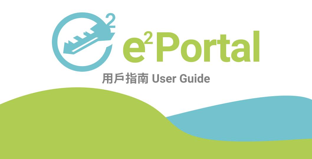 e2Portal 用戶指南